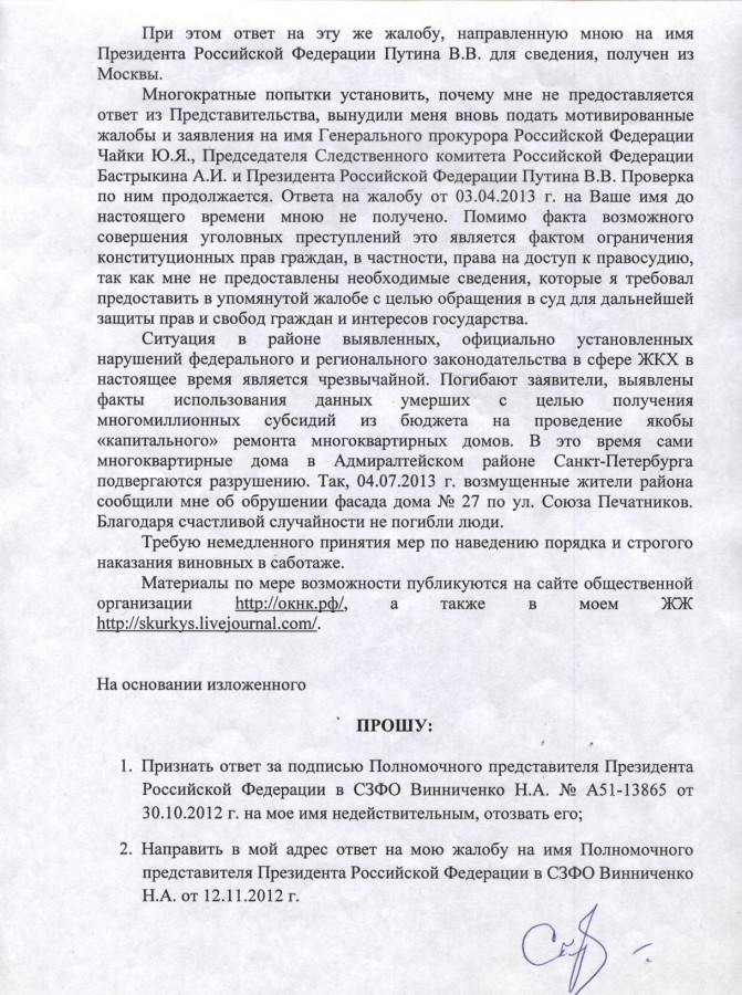 Булавину 11.07.2013 г. - 3 стр.