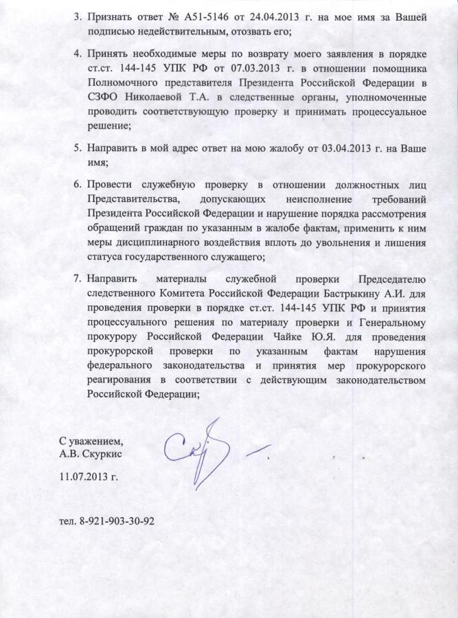 Булавину 11.07.2013 г. - 4 стр.