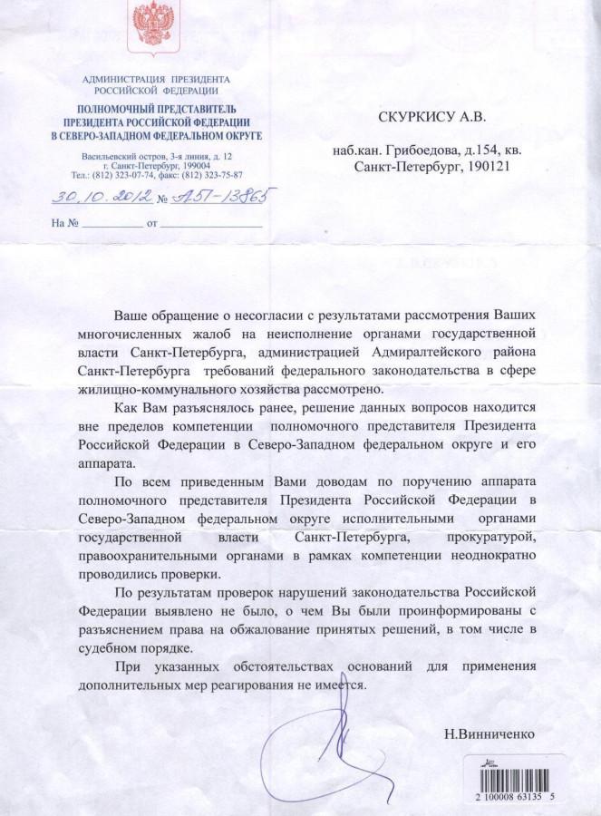 Ответ Винниченко