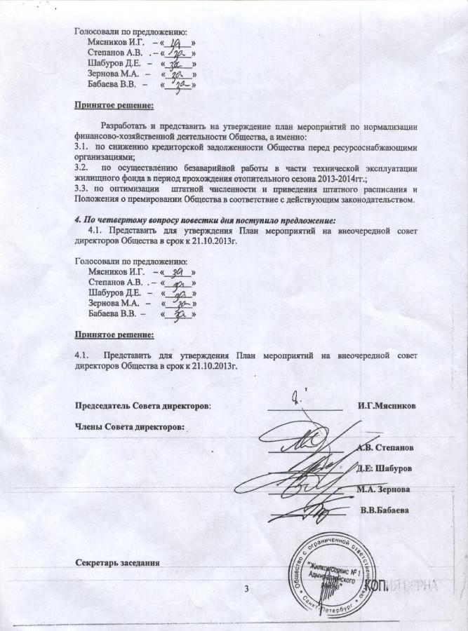Совет директоров - Мясников