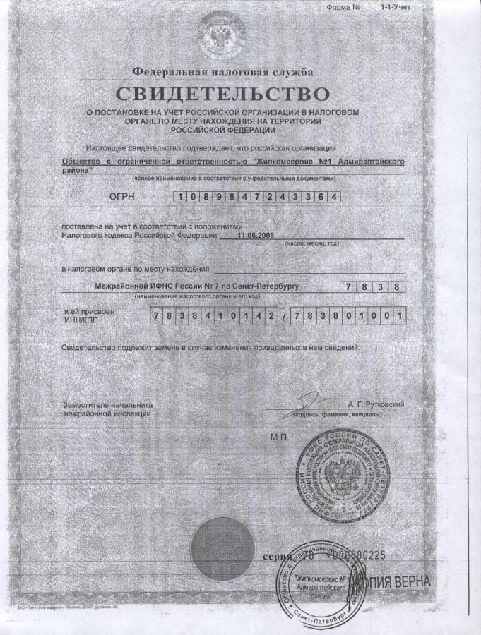 Свидетельство налоговая ЖКС
