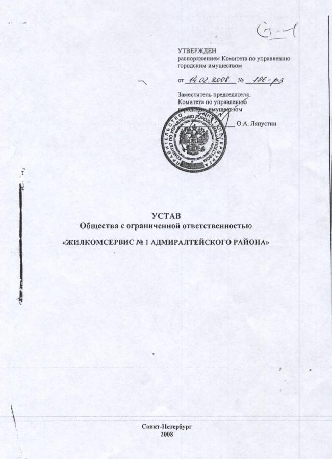 Устав 1 лист
