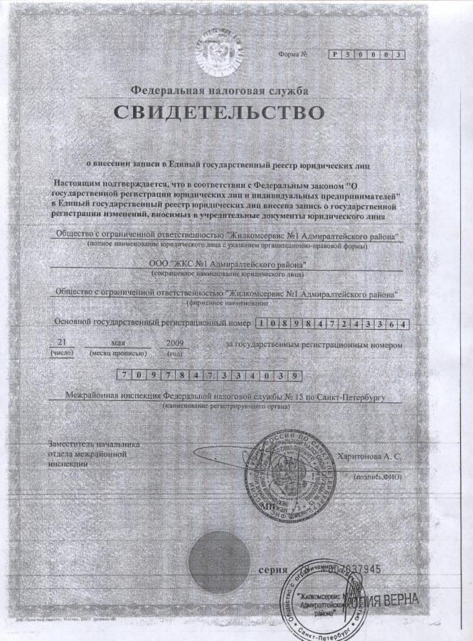 ЕГРЮЛ ООО ЖКС 1 Адм. района