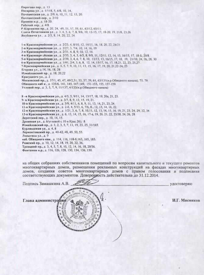 Доверенность-Мясникова-2-стр.