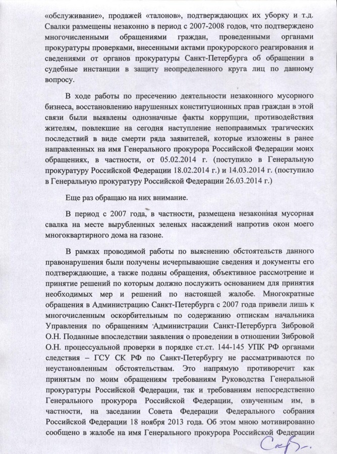 Жалоба Чайке Ю.Я. на Степанова - мусор 3 стр.