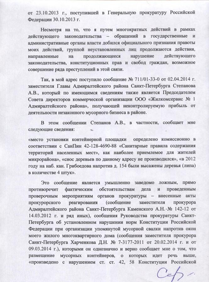 Жалоба Чайке Ю.Я. на Степанова - мусор 4 стр.