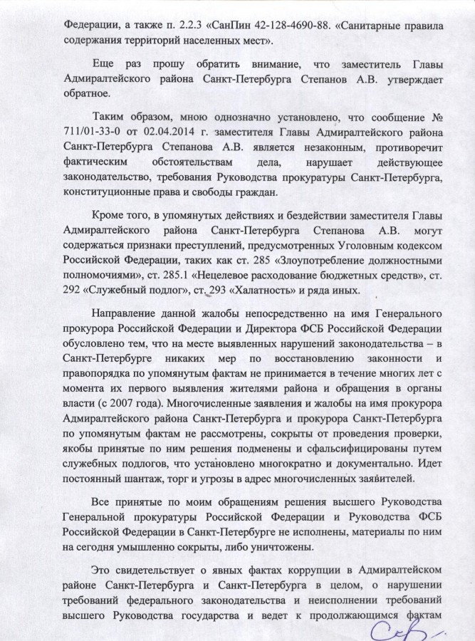 Жалоба Чайке Ю.Я. на Степанова - мусор 5 стр.
