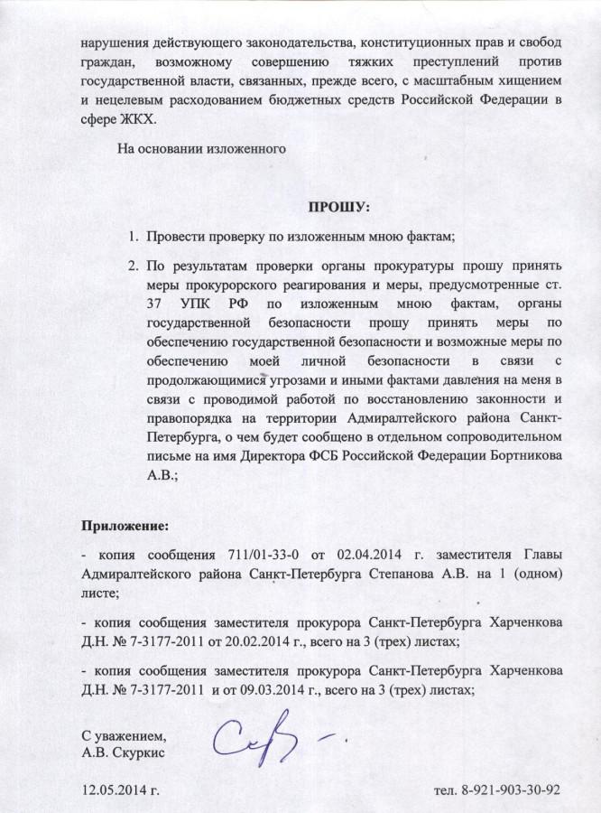 Жалоба Чайке Ю.Я. на Степанова - мусор 6 стр.