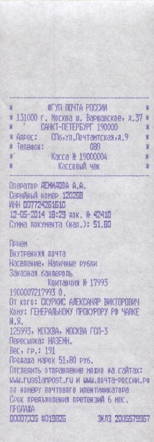 Жалобы Чайке Ю.Я. на Степанова квитанция
