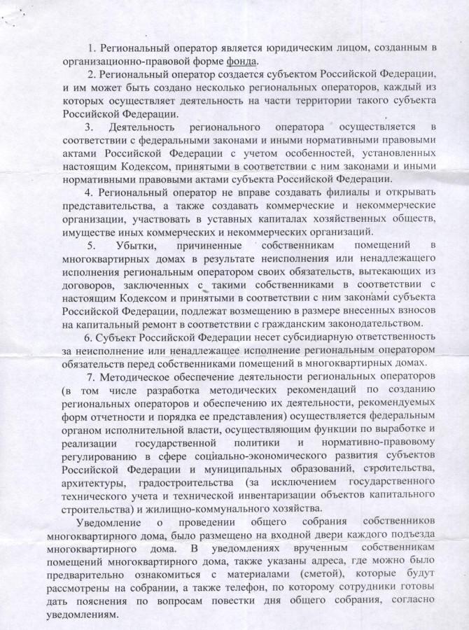 Сообщение Степанова - 2 стр.