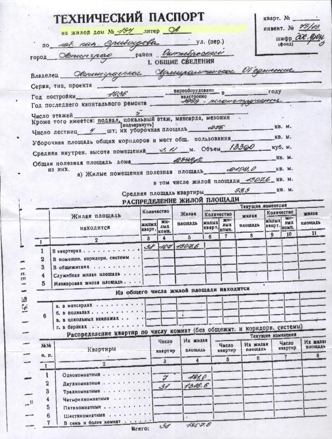 тех. паспорт на дом - копия