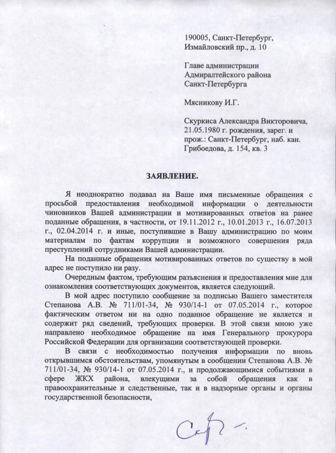 Претензия Мясникову 26.05.2014 г. - 1 стр.