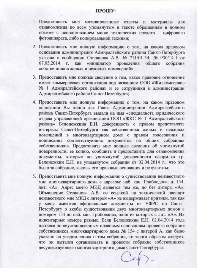 Претензия Мясникову 26.05.2014 г. - 2 стр.