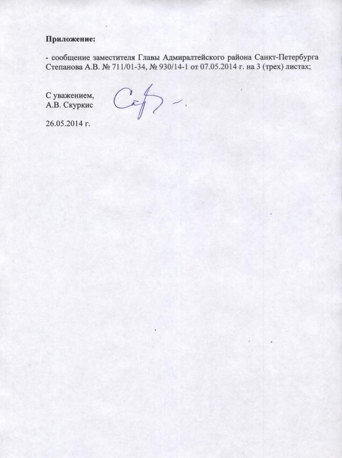 Претензия Мясникову 26.05.2014 г. - 3 стр.