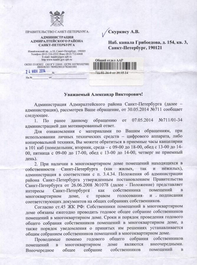 Сообщение Степанова на жалобу в отношении Степанова 1 стр.