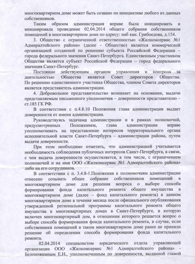 Сообщение Степанова на жалобу в отношении Степанова 2 стр.