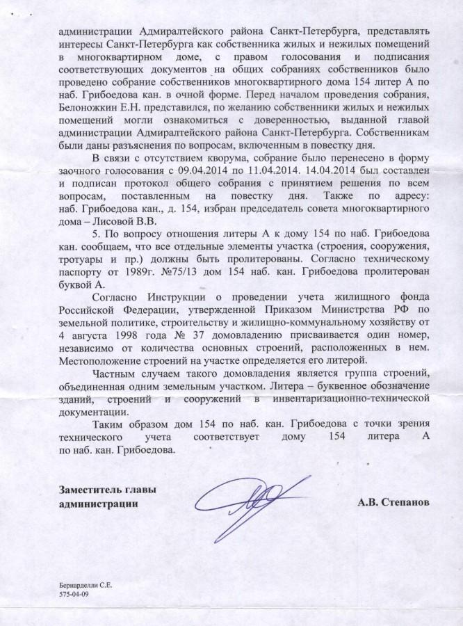 Сообщение Степанова на жалобу в отношении Степанова 3 стр.