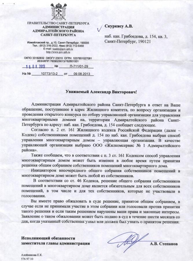 Степанов о конкурсе