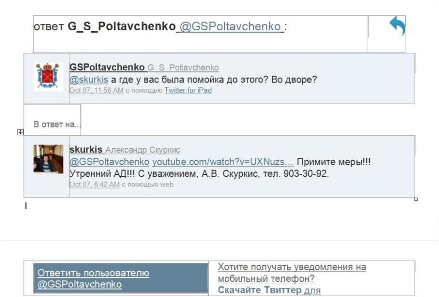 Полтавченко Твиттер 1