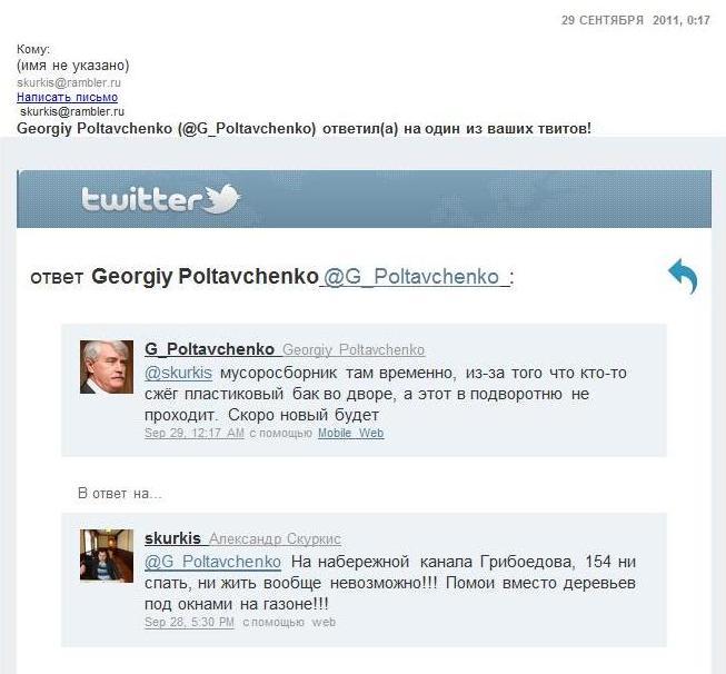 Полтавченко Твиттер 2