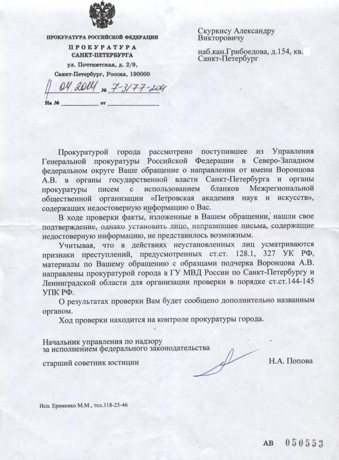 Попова Н.А. - Гуцан, преступления