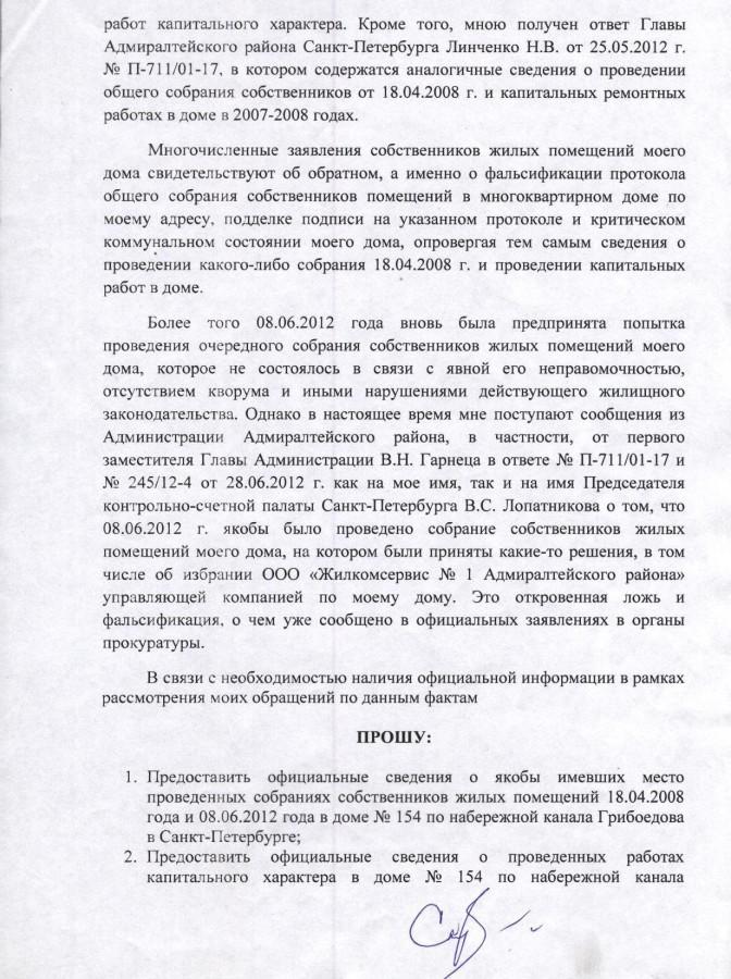 Запрос в ЖК СПб кап. ремонт 2 стр.