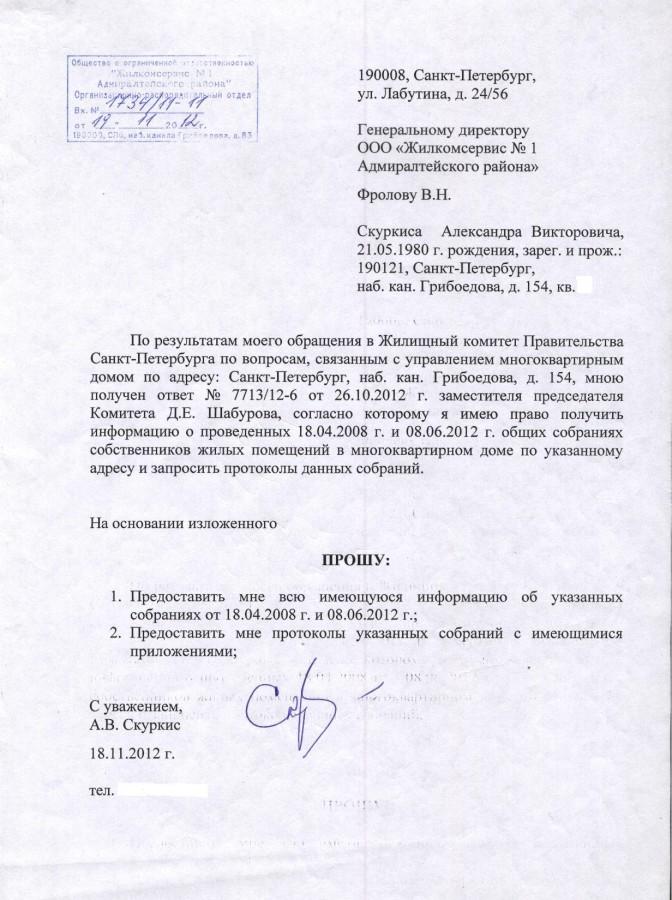 Запрос в ООО ЖКС Фролову собрания и кап. ремонт