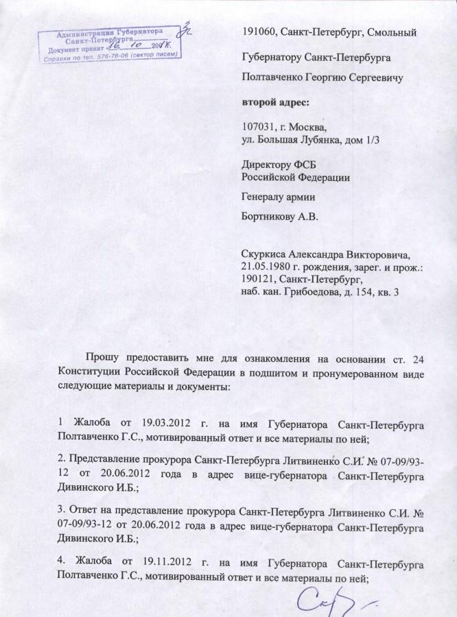Полтавченко 16.10.2014 г. - 1 стр.