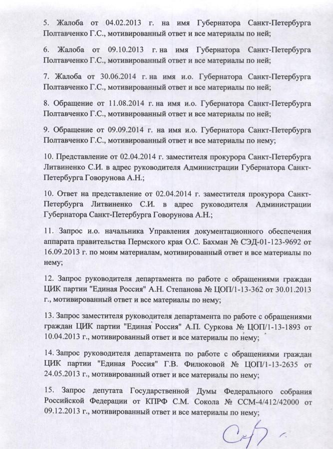 Полтавченко 16.10.2014 г. - 2 стр.