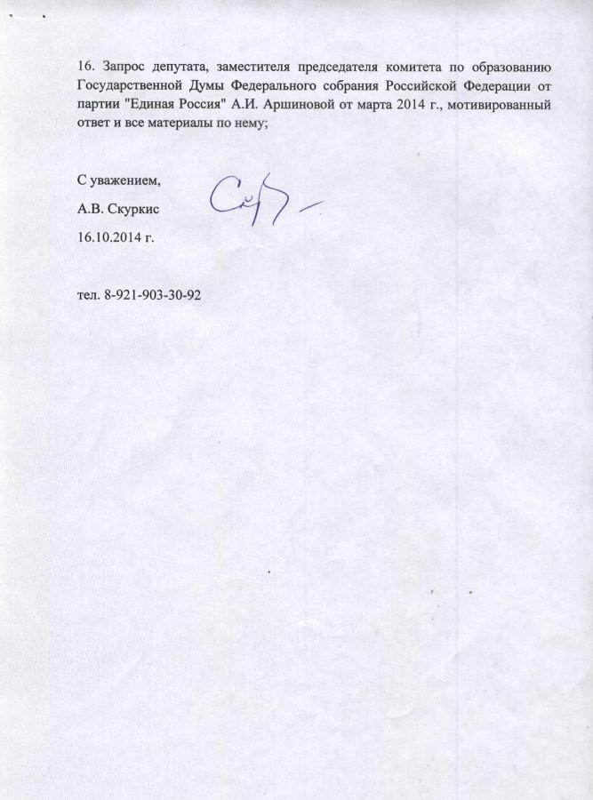 Полтавченко 16.10.2014 г. - 3 стр.
