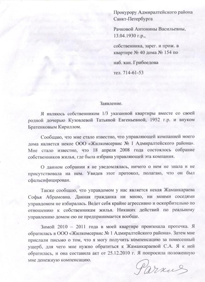 Заявление Рачкова 1 стр.