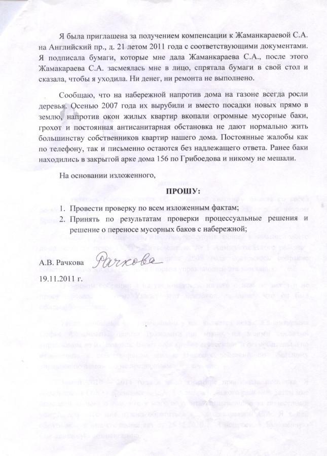 Заявление Рачкова 2 стр.