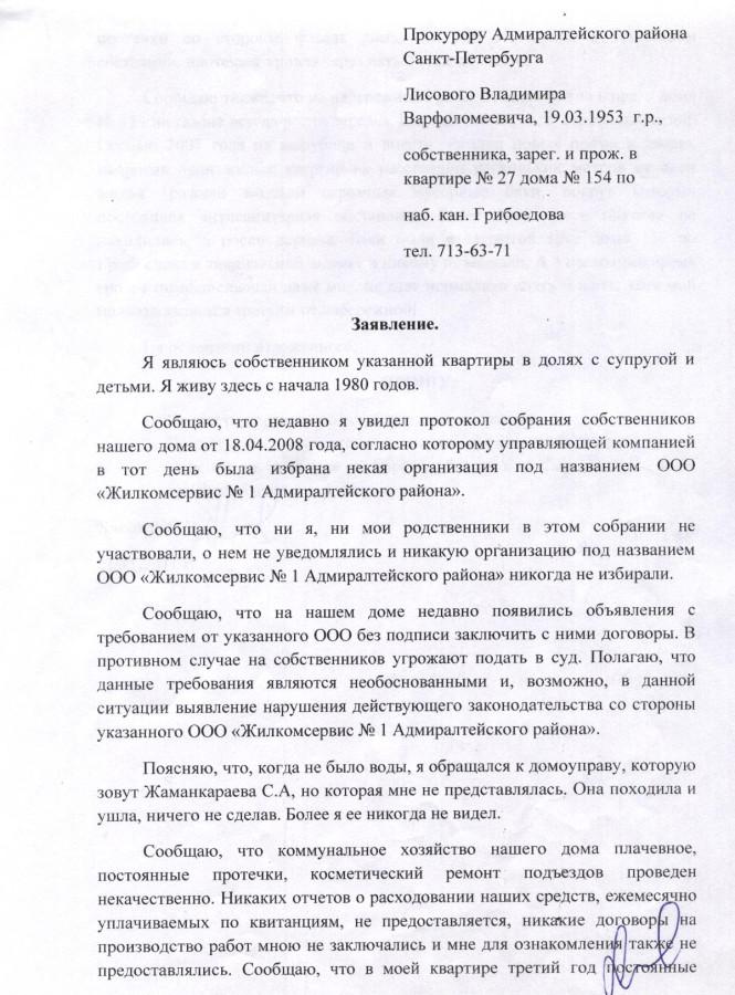 Заявление Лисового 1 стр.