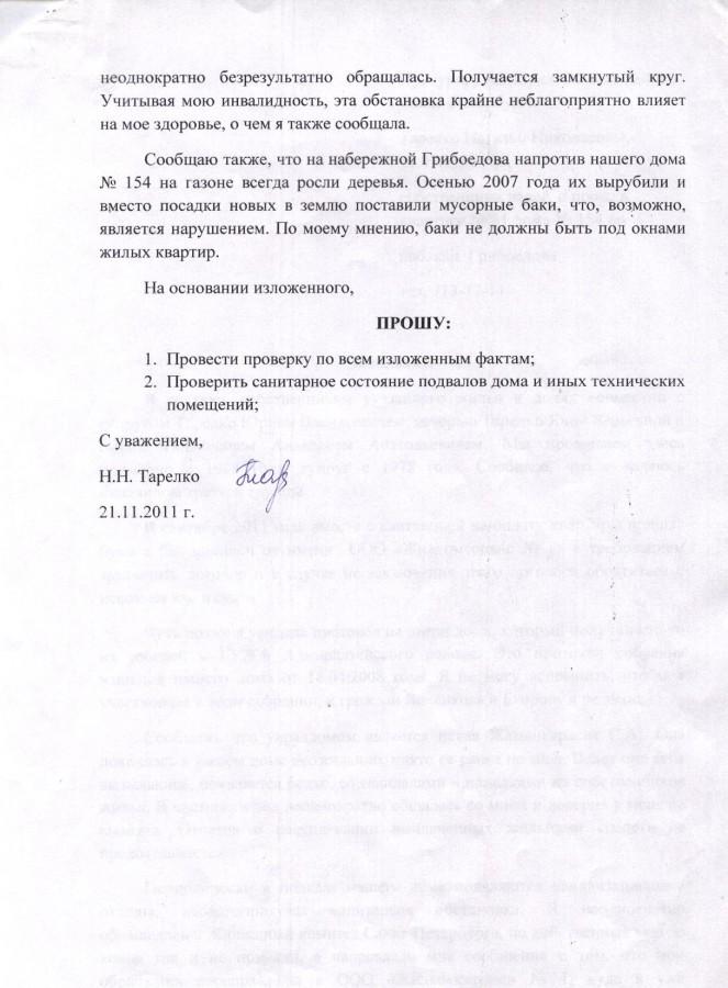 Заявление Тарелко 2 стр.