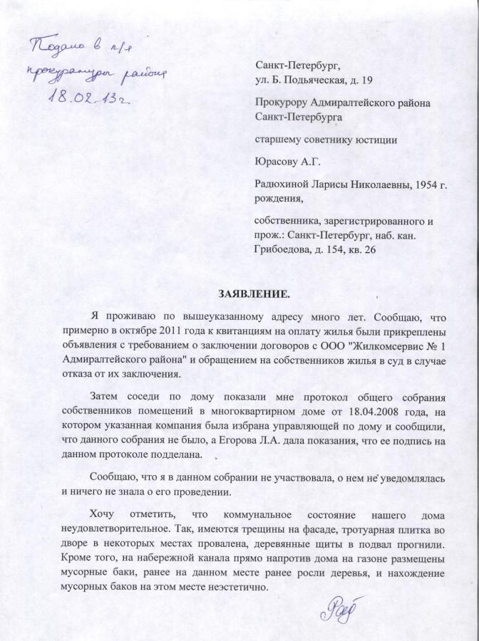 Заявление Радюхиной - 1 стр.