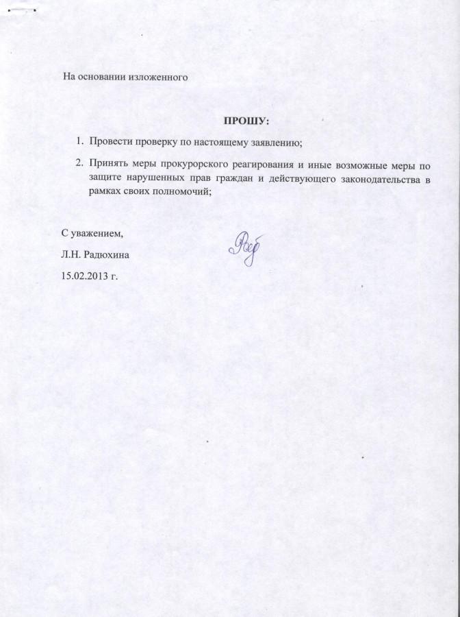 Заявление Радюхиной - 2 стр.