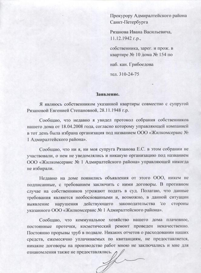 Заявление Рязанова И.В. Юрасову А.Г. - 1 стр.