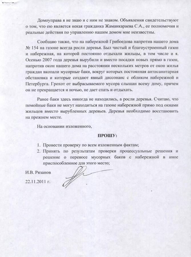 Заявление Рязанова И.В. Юрасову А.Г. - 2 стр.