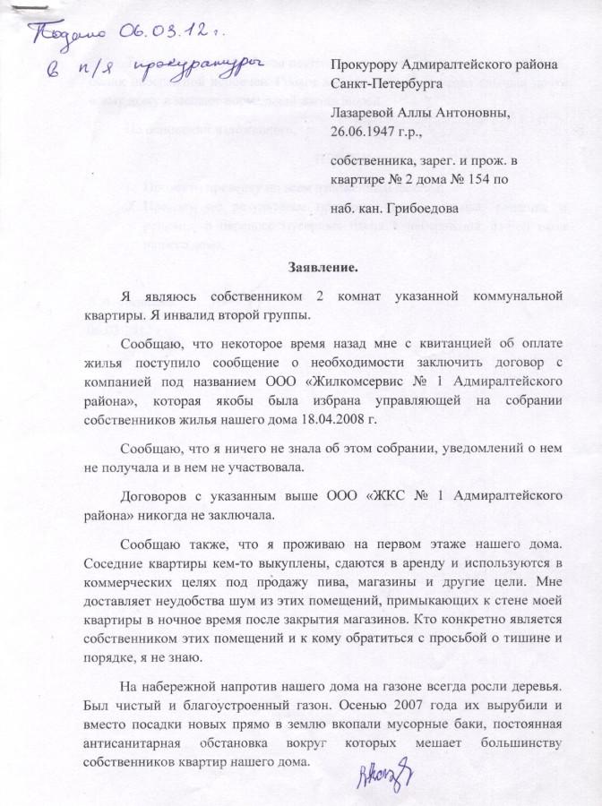 Заявление Лазаревой 1 стр.