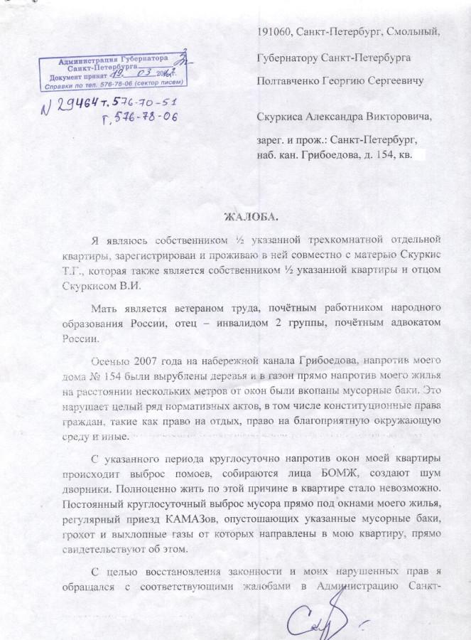 Жалоба Губернатору Полтавченко от 19.03.2012 г. 1 стр.