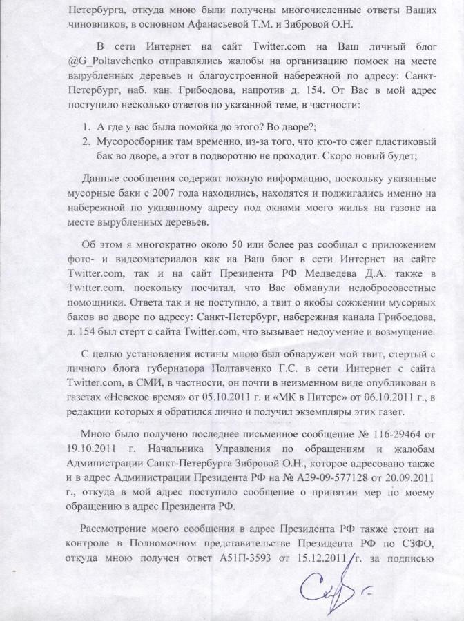 Жалоба Губернатору Полтавченко от 19.03.2012 г. 2 стр.