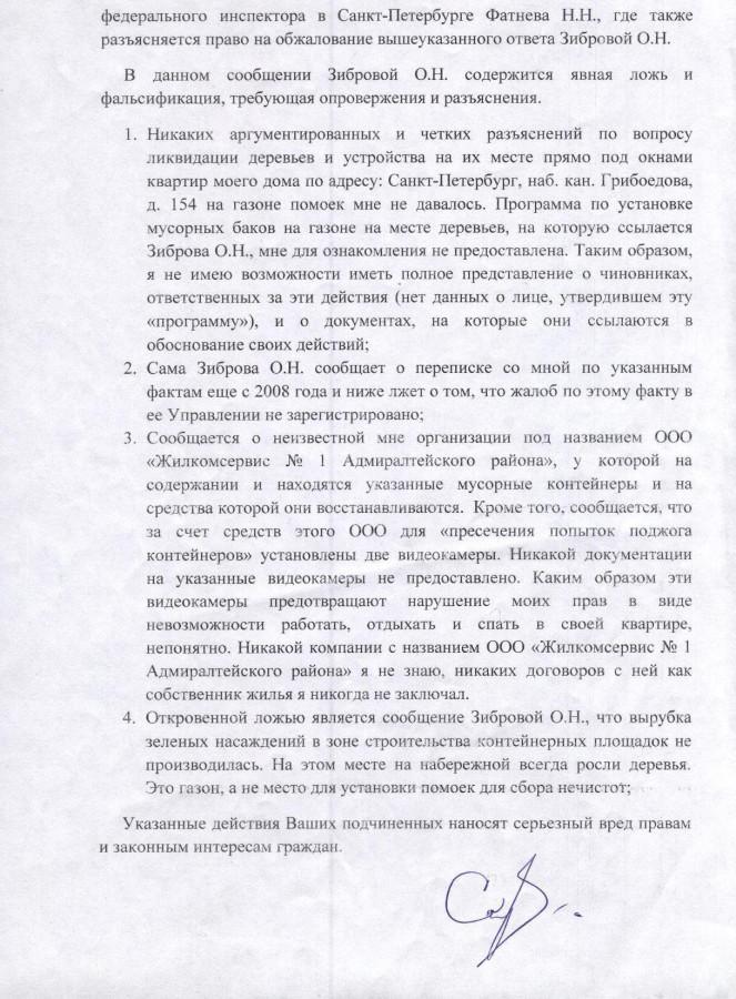 Жалоба Губернатору Полтавченко от 19.03.2012 г. 3 стр.