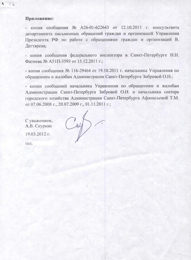 Жалоба Губернатору Полтавченко от 19.03.2012 г. 5 стр.