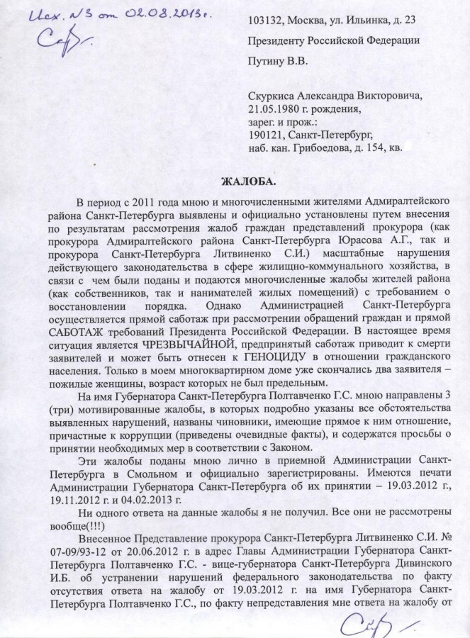 Жалоба Путину от 02.08.2013 г.- 3 - 1 стр.