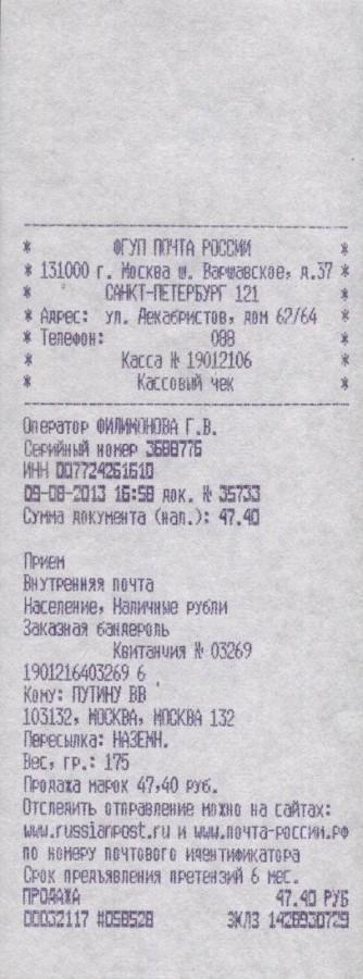 квитанция Путину В.В. от 02.08.2013 г.