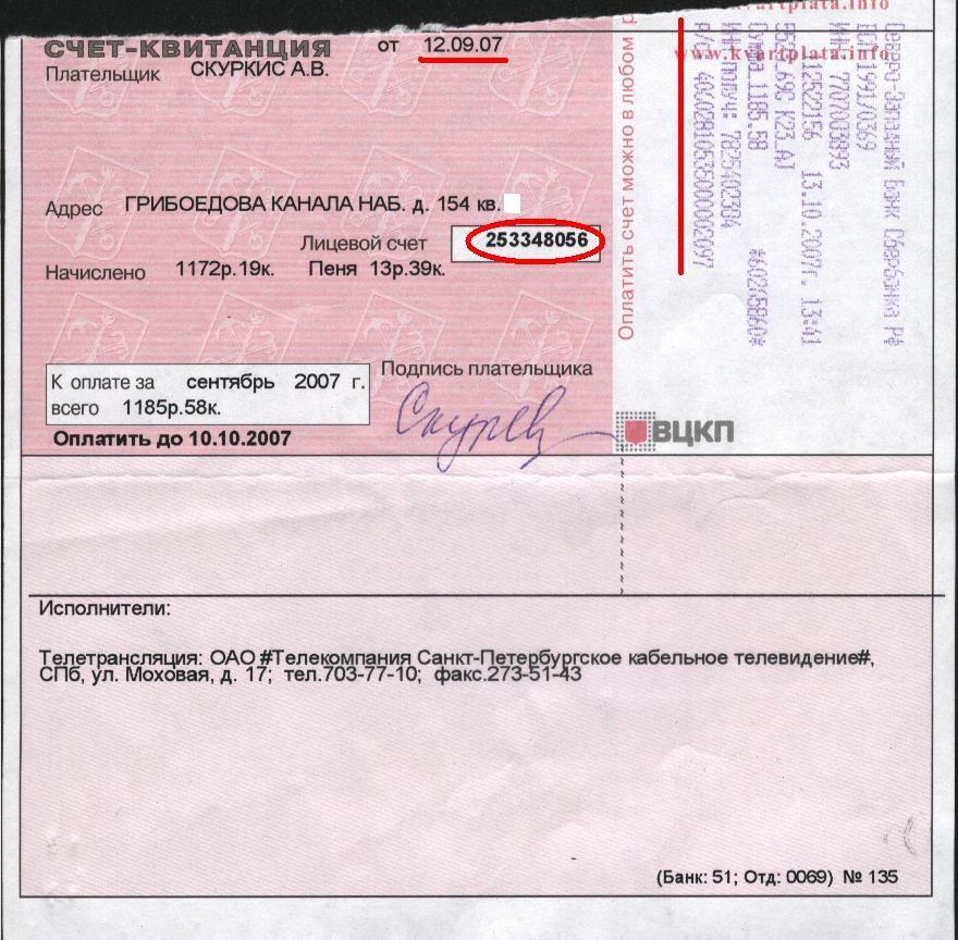 Счет-квитанция за сентябрь 2007 года 1 стр.