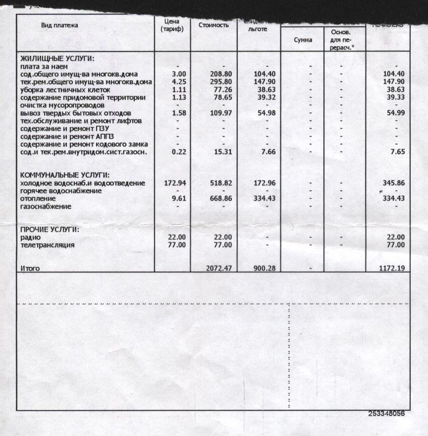 Счет-квитанция за сентябрь 2007 года 2 стр.