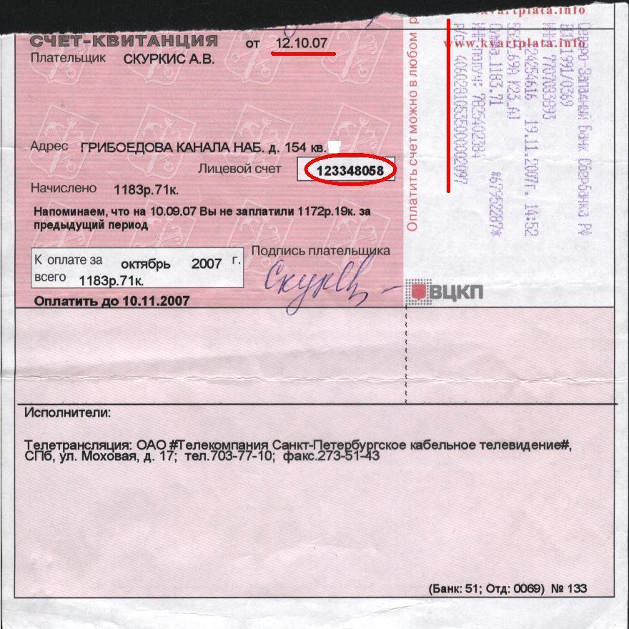Счет-квитанция за октябрь 2007 года 1 стр.