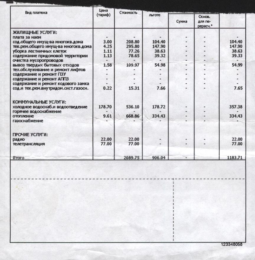 Счет-квитанция за октябрь 2007 года 2 стр.
