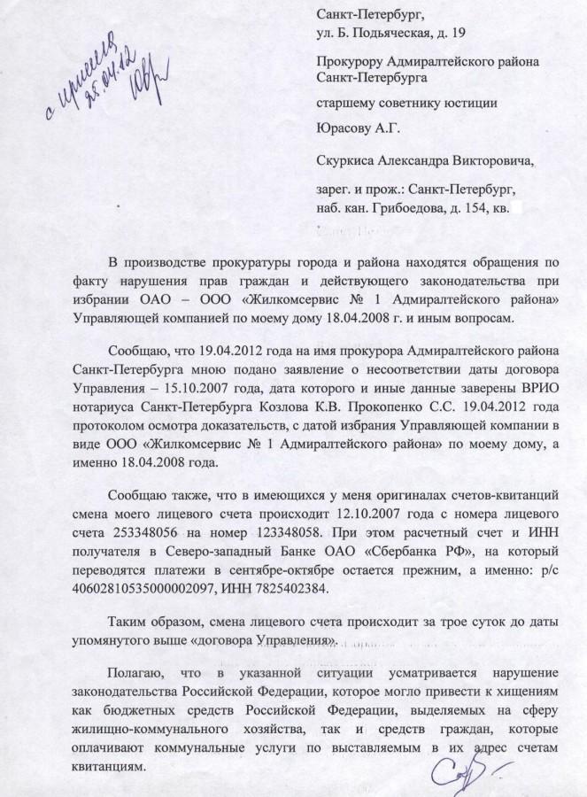 Заявление Юрасову - номера лицевых счетов 1 стр.